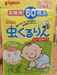 婴儿用品  日亚购入 杂货
