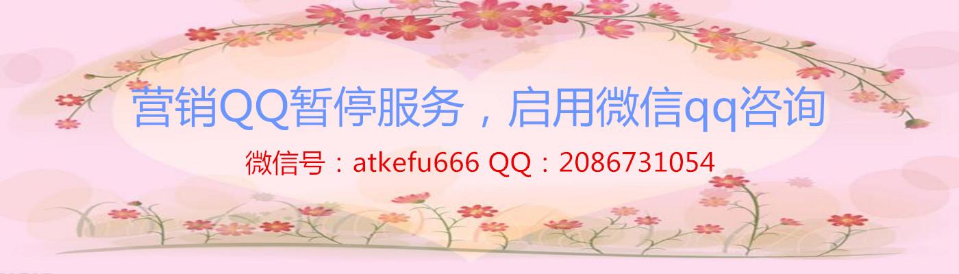 營銷QQ暫停服務,啟用微信qq咨詢