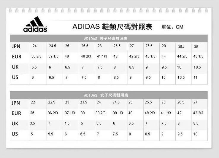 阿迪达斯海淘尺码对照表 阿迪达斯运动鞋尺码选择攻略