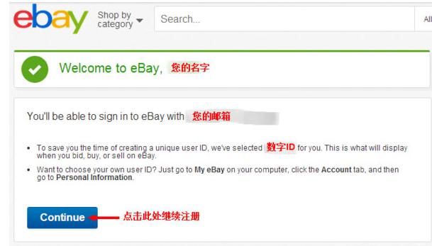 ebay海淘攻略