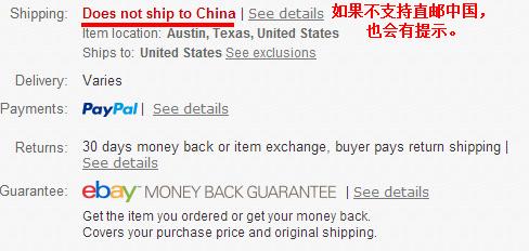 ebay如何海淘下单