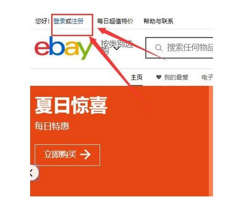 ebay美国官网