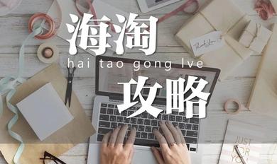 日淘购物网站