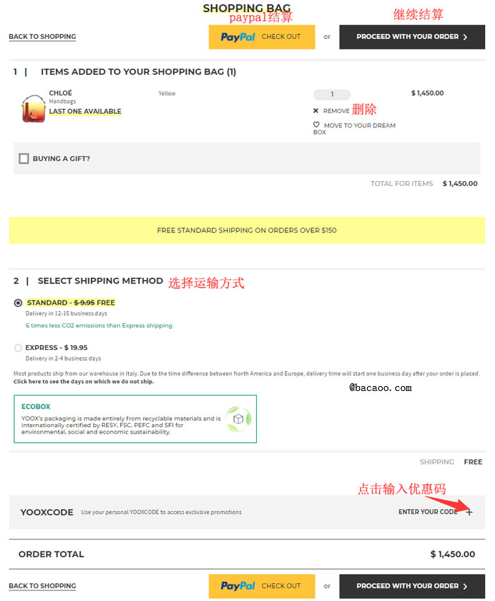 Yoox网站淘什么?超详细Yoox美国官网海淘下单攻略!